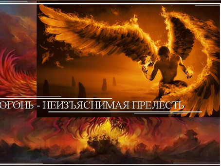 Огонь - неизъяснимая прелесть