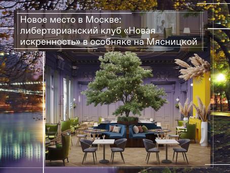 Первый либертарианский клуб в Москве