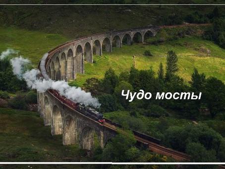 Чудо мосты