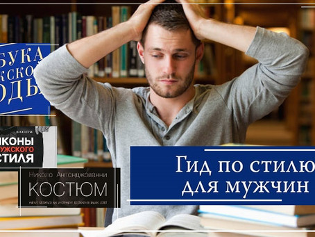 Книги о мужской моде