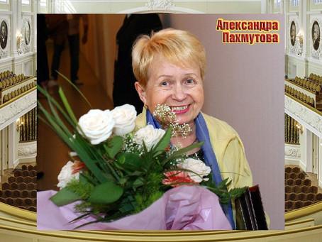 Александра Николаевна Пахмутова