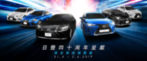 YF_web banner_Lexus1920x800.jpg