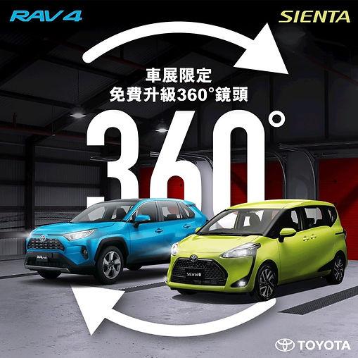 Rav4 & Sienta 360.jpg