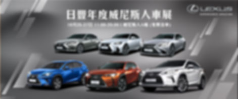 YF VML ads 3_web Lexus 1920x800.jpg