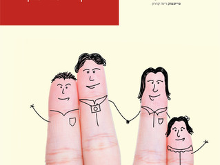 אז מה הטעויות שעושים רבים בעסקים משפחתיים? ואיך להימנע מהן?