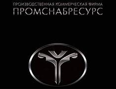 промснабресурс лого.jpg