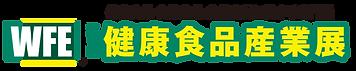 WFE2021-logo_color.png