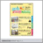 店舗物流応援カタログ Vol1.1