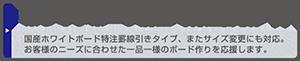 ホワイトボード別注(特注罫引)