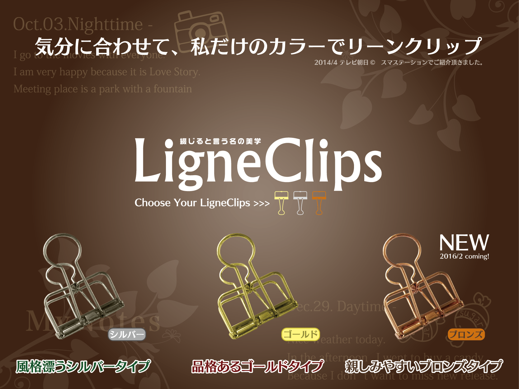 Choose Your LigneClips 2016年新商品ブロンズ