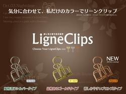 Choose Your LigneClips 2016年新商品ブロンズ