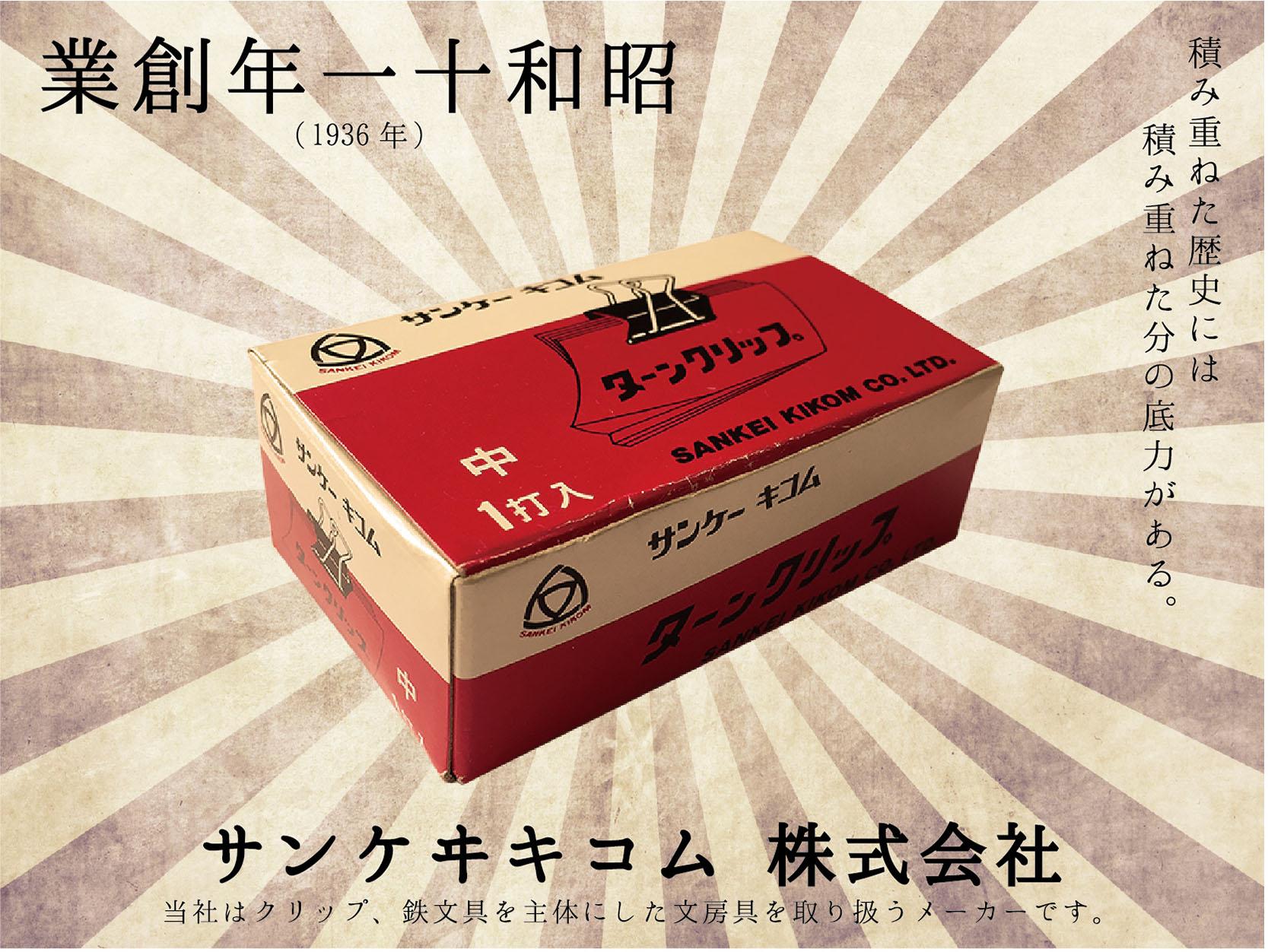 サンケーキコムは昭和11年(1936年)創業の老舗メーカーです