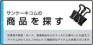 サンケーキコムの商品情報
