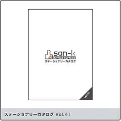 ステーショナリーカタログ Vol.41
