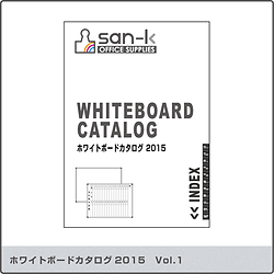 ホワイトボードカタログ 2015