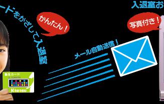 オープンスカイの入塾管理システム