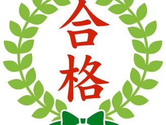 中学3年生英検準2級一次試験合格!