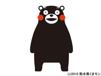 熊本支援!