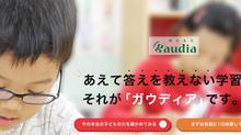 8月よりガウディア久留米中央教室スタート!