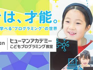 保護者が選ぶ!満足度の高い子供向け『プログラミング教育』に選ばれました!