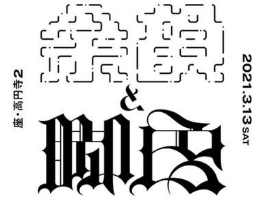 Aマッソ加納&ラランド・サーヤ「余韻と脚色」第2弾で漫才やコントを披露 配信チケットは絶賛発売中