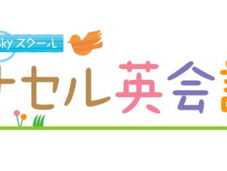 4月より英語の新クラスがスタートします。