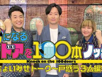 和牛とラランド・サーヤがMCを務める「気になるドアを100本ノック!」(関西テレビ)が放送!