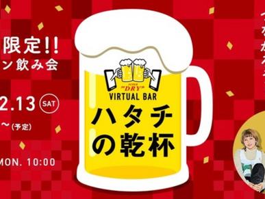 「ASAHI SUPER DRY VIRTUAL BAR」満20歳限定のオンライン飲み会にラランド登場。を2月13日(土)に開催!