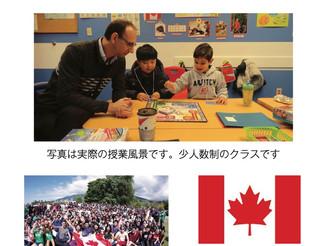 カナダ親子留学プログラム
