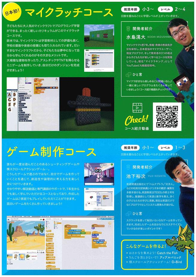 マイクラッチコース-1.jpg