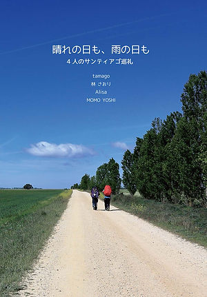 晴れの日も雨の日も1表紙イメージ1000.jpg