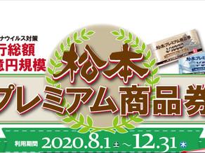 手打ちそばいいだや(MIDORI)は松本プレミアム商品券取扱加盟店舗です!