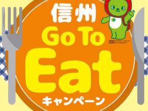 信州Go To Eatキャンペーン9月30日までに再延長されました。