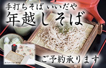 信州松本手打ちそば 天ぷら いいだや 年越しそば