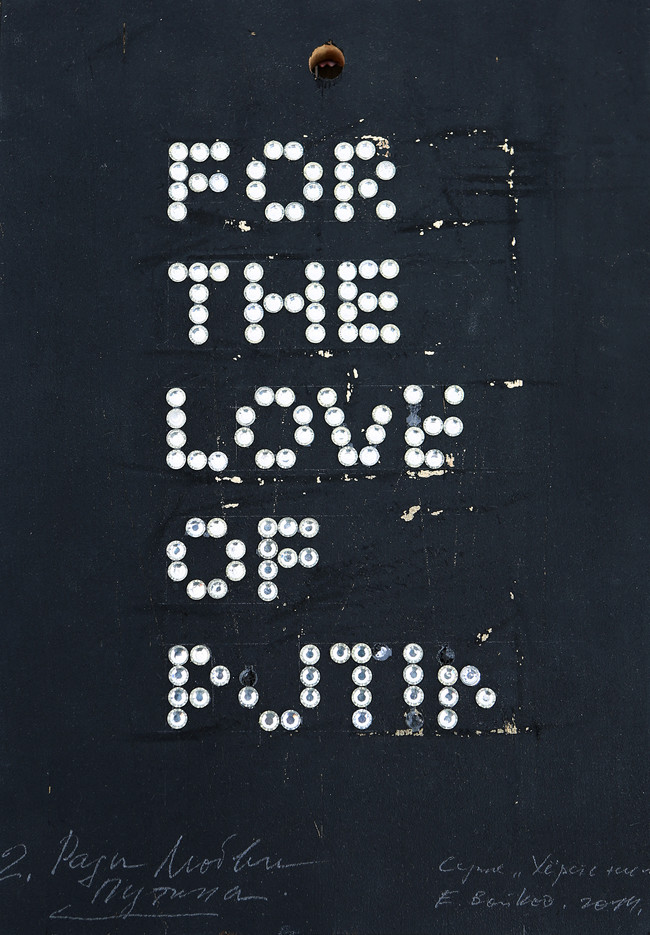 """""""For the love of Putin"""". Portrait for the office. Option."""