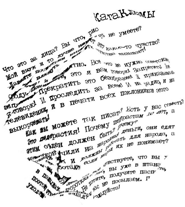 CataClisms. Manifest