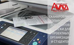 Сканирование и копирование