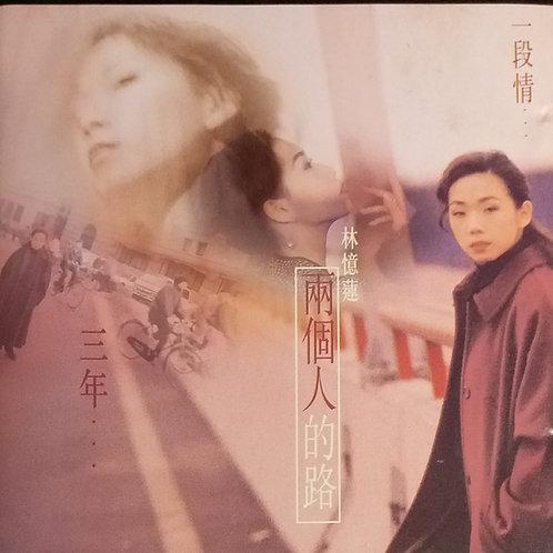 林憶蓮 - 憶往情深 新曲+精選 (CD+VCD)