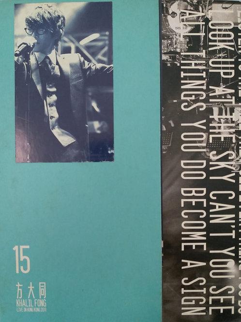 方大同 - 15 LIVE IN HK  (2 DVD+2 CD)