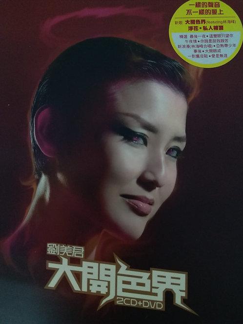 劉美君 - 大開色界 新曲+精選 (2CD+DVD/DSD)