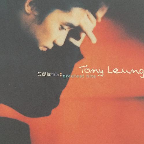 梁朝偉 - 梁朝偉精選 /Tony Leung Greatest Hits (2 CD)
