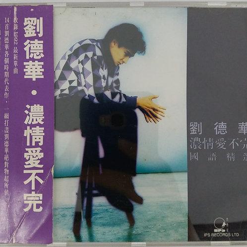劉德華 - 濃情愛不完國語精選 (T113 01)