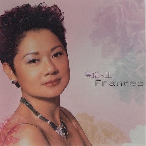 葉麗儀 - 笑迎人生新曲 + 精選 (CD + VCD)