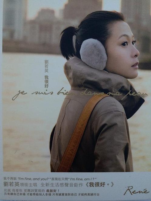 劉若英 - 我很好 (CD+DVD)
