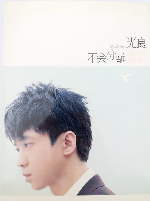 光良 - 不會分離 香港版(CD+DVD)