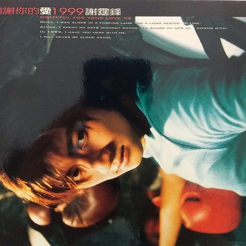 謝霆鋒 - 謝謝你的愛1999(CD+VCD)