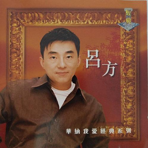 呂方 -  華納我愛經典系列 呂方 1998(2 CD)