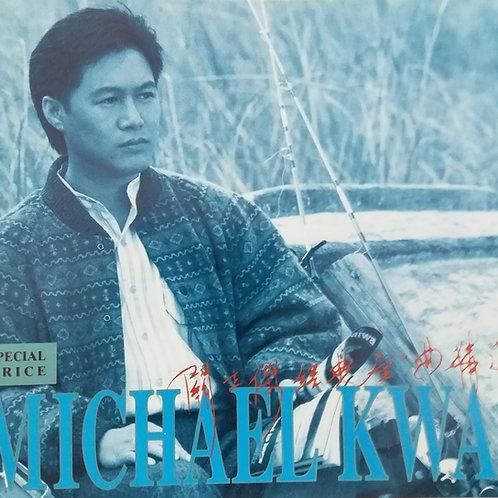 關正傑 - 經典金曲精選 (2 CD)