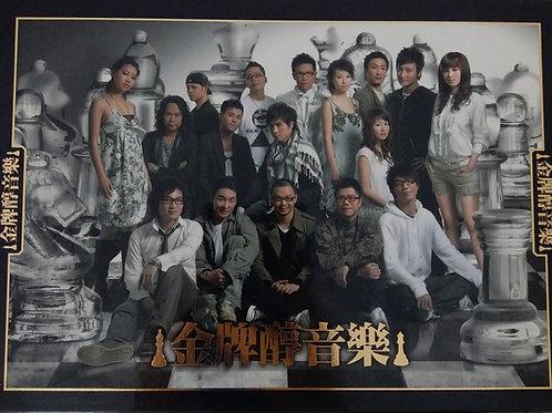 金牌醇音樂 (CD+DVD/DSD)