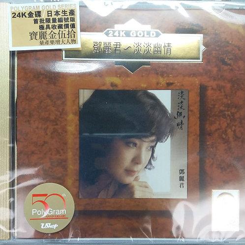 寶麗金50周年   鄧麗君 - 淡淡幽情   (全新限量版金碟)